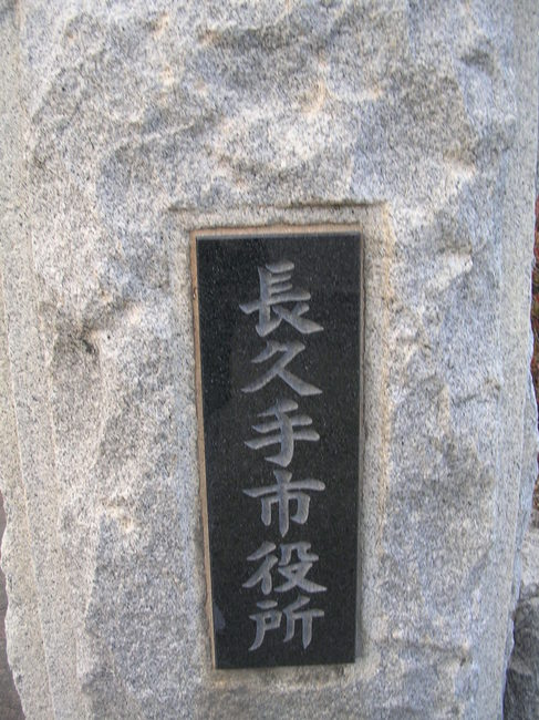 �A長久手市役所.JPG