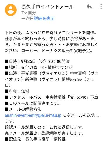 イベントメール2png.png