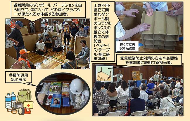 平成30年度「防犯・防災講習会」1.jpg