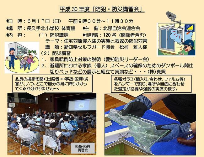 平成30年度「防犯・防災講習会」2.jpg