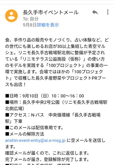 イベントメールpng.png