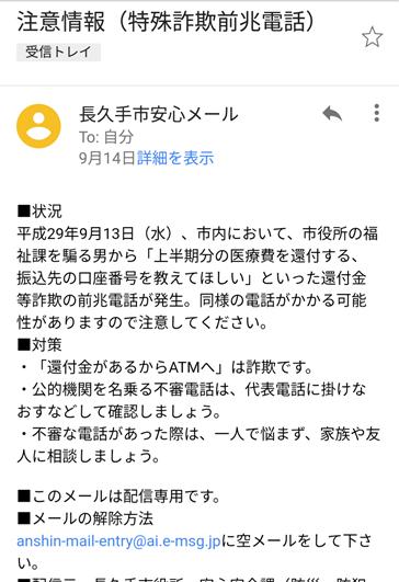 安心メール.png